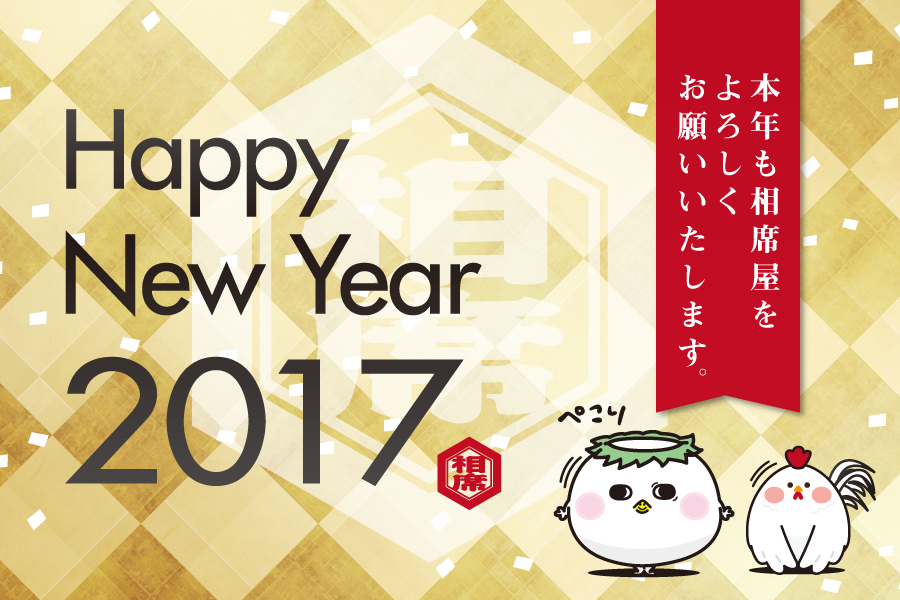 new_year2017_900