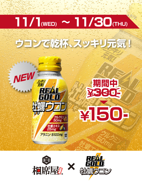 REALGOLD牡蠣ウコン