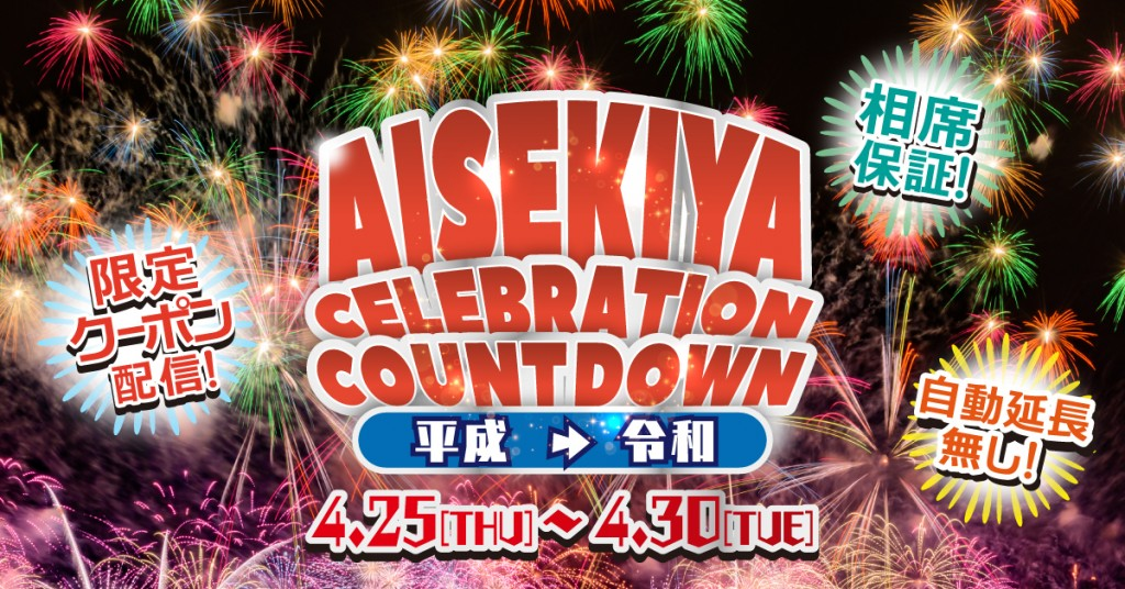 AISEKIYA CELEBRATION COUNTDOWN